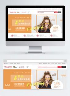 秋季新品时尚潮流女装淘宝banner
