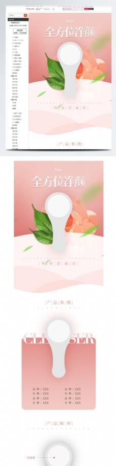 简约甜美温馨粉色美容仪洁面仪详情页模板