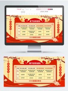 春节节假日放假通知banner