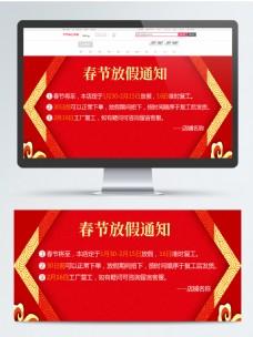 淘宝春节放假通知喜庆红色banner