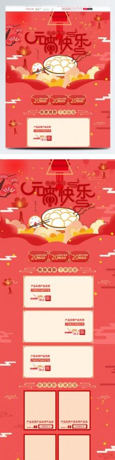 珊瑚红色喜庆电商促销元宵节淘宝首页模板