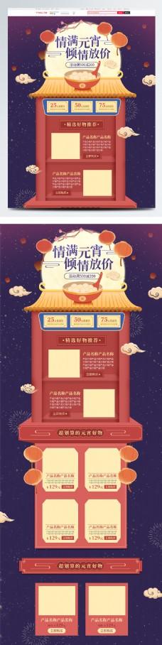 手绘风蓝紫色元宵节首页