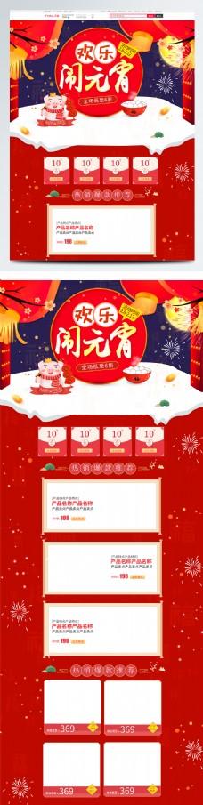 红色喜庆电商促销元宵节淘宝首页促销模板