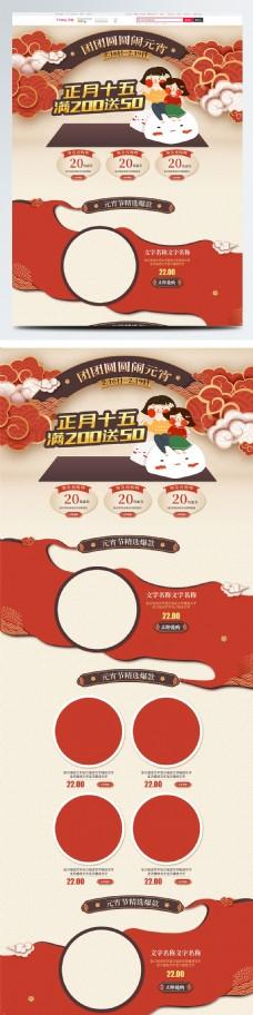 中国风元宵节红色促销汤圆电商淘宝首页