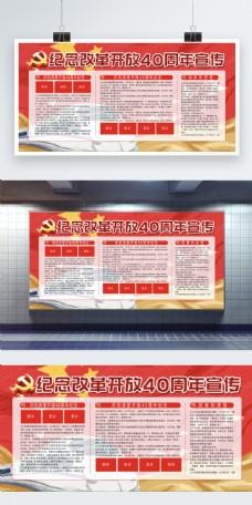 纪念改革开放40周年文字展板