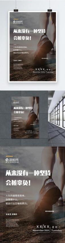 大气励志企业文化海报