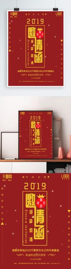 2019红色喜庆企业年会邀请函海报