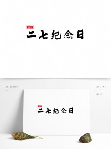 二七纪念日书法水墨手写艺术字毛笔黑色