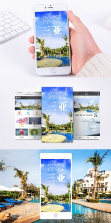海南三亚手机海报配图