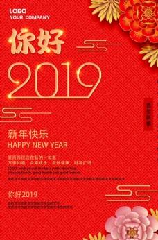 红色大气2019你好新年海报