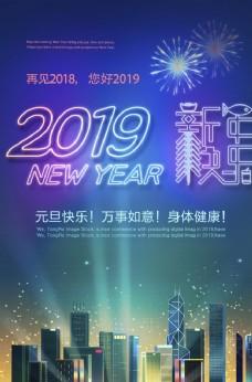 2019新年海报素材