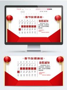 浅色简约春节放假通知海报