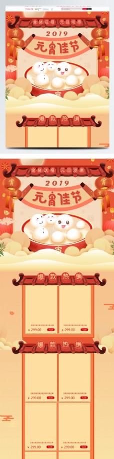 手绘中国风淘宝元宵节促销页面