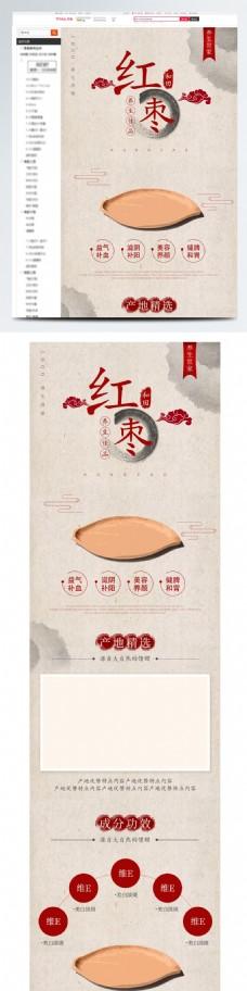 电商纹理黄色简约水墨中国风红枣详情页模板