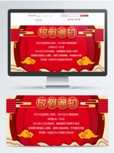 春节年货节新春新年元旦放假通知首焦海报