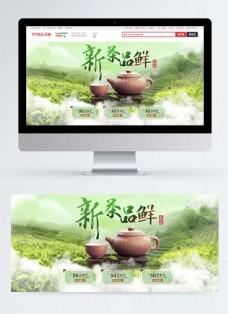 新茶品鲜淘宝banner