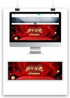企业新年钜惠红色大气节日海报