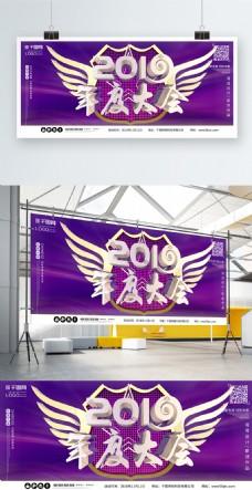 2019年年度大会盛典企业大气c4d展板