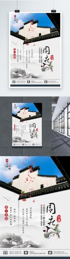 周庄古镇江南旅游宣传矢量中国风水墨海报