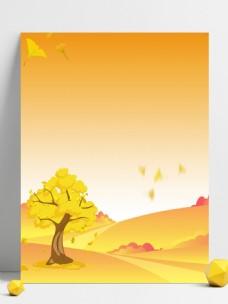 黄色原创手绘秋季旅游背景