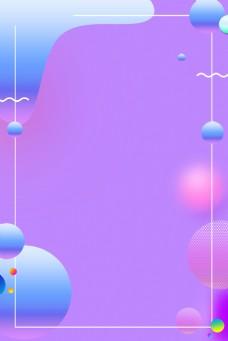 紫色水彩渐变边框电商淘宝背景H5