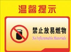 禁止放易燃物
