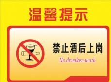 禁止酒后上岗