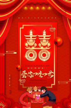 中式结婚海报