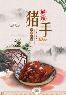 美食文化猪手