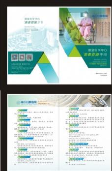 医院医疗康复画册彩页