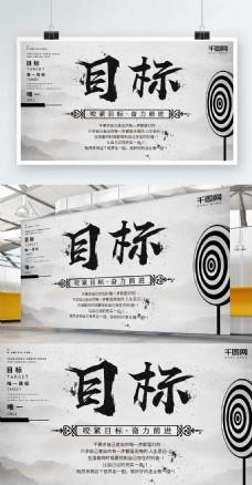 原创简约创意水墨企业文化——目标展架