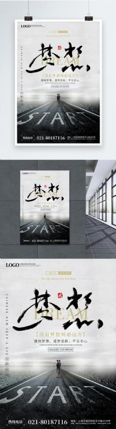 企业文化梦想海报