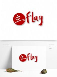 红色新年立目标毛笔字可商用