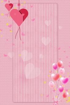 情人节粉色底纹边框电商淘宝背景H5