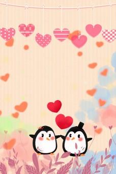 情人节卡通企鹅边框电商淘宝背景H5