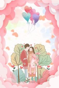 粉色折纸插画情人节电商淘宝背景