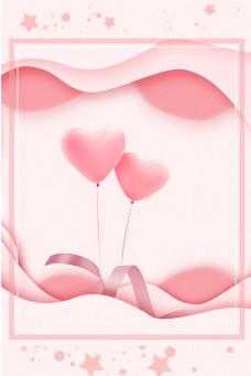 唯美情人节粉色折纸边框电商淘宝背景H5