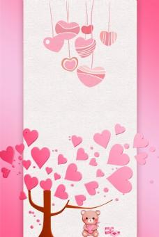 粉色情人节边框电商淘宝背景H5