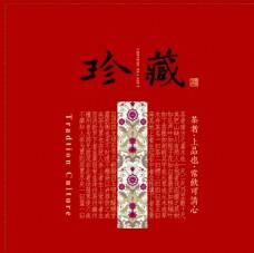 珍藏茶叶礼盒