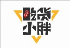 变形字 小胖 吃货 logo