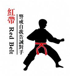 跆拳道 红带