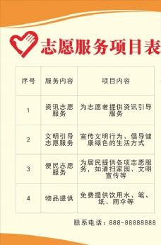 志愿服务项目表