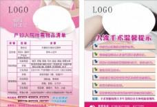 产妇入院所需物品清单