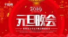 元旦 春节 海报 喜庆背景