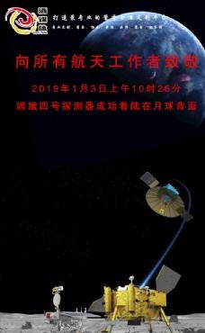 纪念嫦娥四号成功登陆月球背面