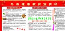 冬 春 健康教育 宣传栏