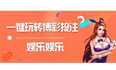 博彩banner