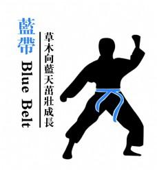 跆拳道 蓝带