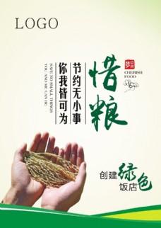 绿色海报 文明公约 珍惜粮食