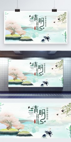 绿色水墨风清明节节日展板